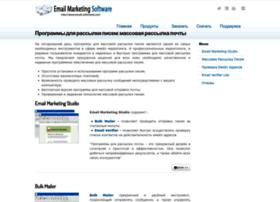 ru.email-unlimited.com
