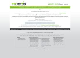 ru.mysurvey.com