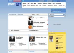 ru.paperblog.com