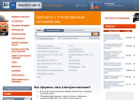 ru.planetavto.ru