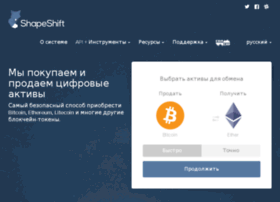 ru.shapeshift.io