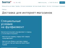 ru.shiptor.com