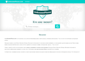 ru.unknownphone.com