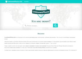 ru.unknownphone.com
