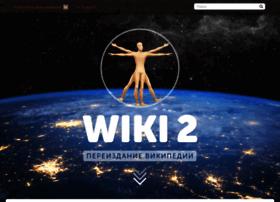 ru.wiki2.org