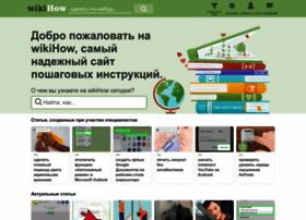 ru.wikihow.com
