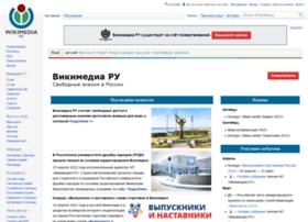 ru.wikimedia.org