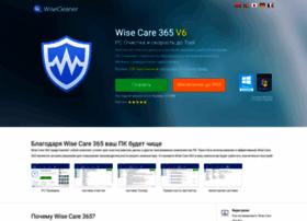 ru.wisecleaner.com