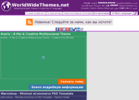ru.worldwidethemes.net