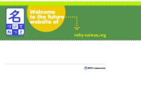 ruby-taiwan.org