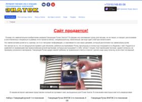ruchka-znatok.ru