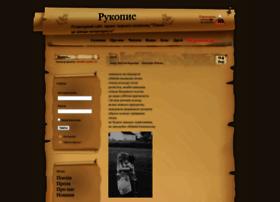 rukopis.org.ua