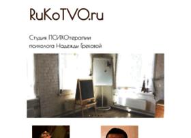 rukotvo.ru