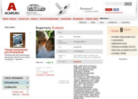 rulezzz.acars.ru