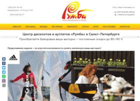 rumbastock.ru