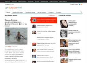 rumenews.com