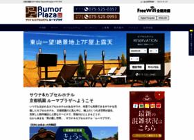 rumor-plaza.jp