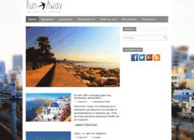 run-away.gr