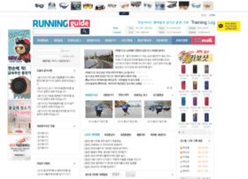 runningguide.co.kr