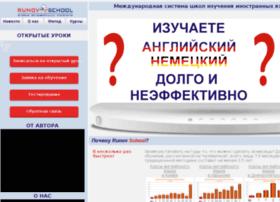 runovschool.ua