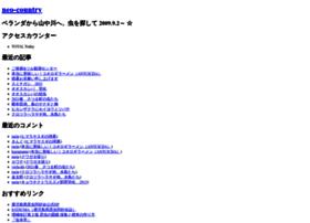 rurin.synapse-blog.jp