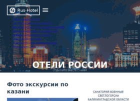 rus-hotel.com