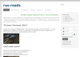 rus-roads.ru