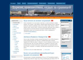 rus-tourist.ru