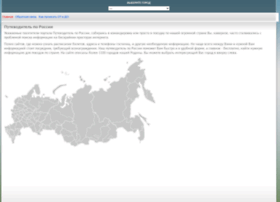 rus-trip.ru