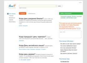 rus.ans4.com