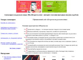 rusaliexpress.ru