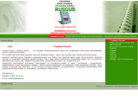 ruscus.ru