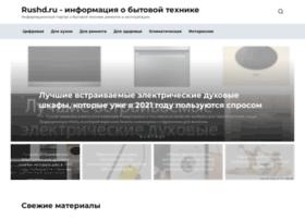rushd.ru