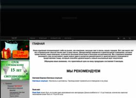ruslight-spb.ru