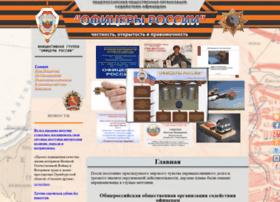 rusofficers-group.ru