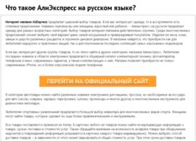 russaliexpress.com
