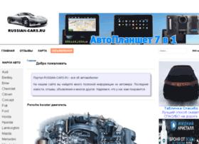 russian-cars.ru