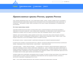 russian-temples.ru