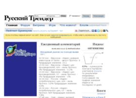 russian-trader.ru