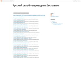 russian-translate.blogspot.com