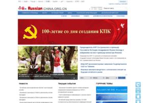 russian.china.org.cn