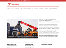russian.ts.cn