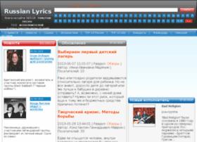 russianlyrics.com