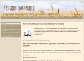 russkie-poslovitsi.ru