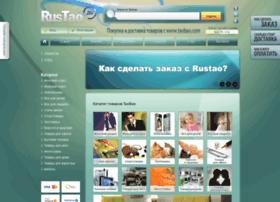 rustao.ru