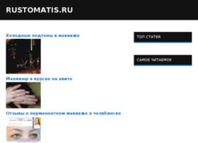 rustomatis.ru