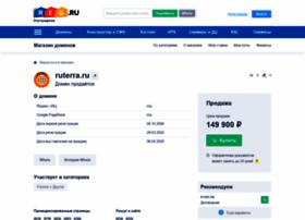 ruterra.ru