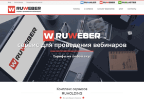 ruweber.ru