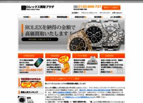 rx-tokei.com