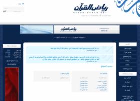 ryadh-quran.net